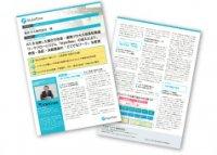 東京ガス株式会社「上申書電子決裁化ツールとしてStyleflowを採用」
