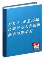 M&A、企業再編における人事制度統合の進め方