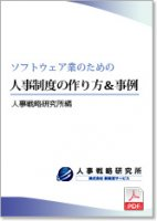 IT・ソフトウェア業の人事制度の構築・改革
