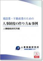 建設業・不動産業の人事制度の構築・改革