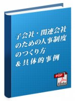 子会社・関連会社の人事制度の構築・改革