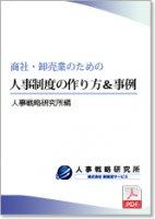 商社・卸売業の人事制度の構築・改革