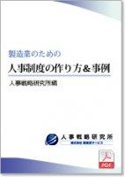 製造業(メーカー)の人事制度の構築・改革