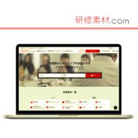 【製品資料】研修素材.com