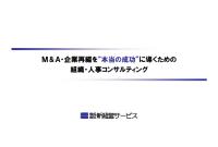 """M&A・企業再編を""""本当の成功""""に導くための組織・人事コンサルティング"""