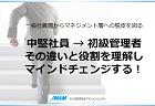 【無料ダウンロード】中堅社員→初級管理者 その違いと役割を理解しマインドチェンジする!