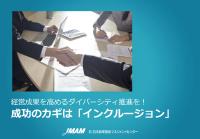 【無料ダウンロード】経営成果を高めるダイバーシティ推進を!成功のカギは「インクルージョン」