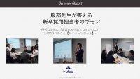 【特別セミナーレポート】服部先生が答える新卒採用担当者のギモン