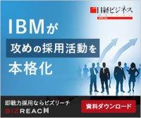 """企業の命運を左右する""""人材獲得競争""""で勝ち抜く手段とは「IBMが攻めの採用活動を本格化」"""