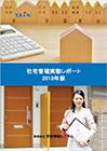 社宅管理実態レポート
