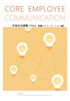 【社内研修支援サービス】中核社員研修(PDCA・組織コミュニケーション編)を内製化できます。サンプルテキストはこちらから
