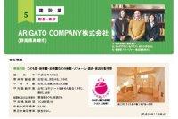「女性活躍推進の取組 好事例集」より ARIGATO COMPANY株式会社