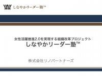 ◆2020年度最新版 【しなやかリーダー塾】強みと特徴、料金体系