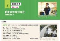 「女性活躍推進の取組 好事例集」より 朝倉染布株式会社