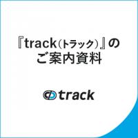 """プログラミング""""スキルチェック""""『track(トラック)』のご案内資料"""