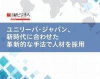 ユニリーバ・ジャパン、新時代に合わせた革新的な手法で人材を採用