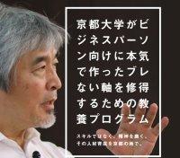 「京都大学エグゼクティブ・リーダーシップ・プログラム」パンフレット(2018.04版)
