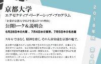 「京都大学エグゼクティブ・リーダーシップ・プログラム」公開トーク&説明会