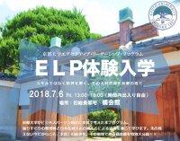 「京都大学エグゼクティブ・リーダーシップ・プログラム」体験入学