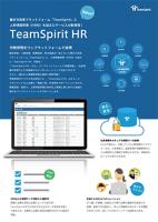 人事情報管理(HRM)をセキュアな環境で一元管理 TeamSpirit HR 製品資料