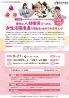「中小企業のための女性活躍推進事業」広島説明会 9月27日 開催案内