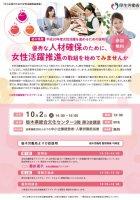 「中小企業のための女性活躍推進事業」栃木説明会 10月2日 開催案内