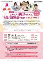 「中小企業のための女性活躍推進事業」宮城説明会 10月9日 開催案内