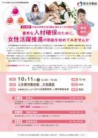 「中小企業のための女性活躍推進事業」東京都立川市説明会 10月11日 開催案内