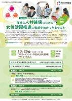 「中小企業のための女性活躍推進事業」大阪シンポジウム 10月25日 開催案内