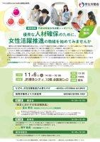 「中小企業のための女性活躍推進事業」福岡シンポジウム 11月6日 開催案内