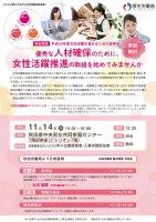 「中小企業のための女性活躍推進事業」秋田説明会 11月14日 開催案内