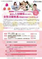 「中小企業のための女性活躍推進事業」島根説明会 11月22日 開催案内