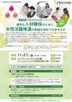 「中小企業のための女性活躍推進事業」東京シンポジウム 11月27日 開催案内