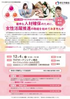 「中小企業のための女性活躍推進事業」神奈川説明会 12月4日 開催案内