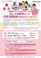「中小企業のための女性活躍推進事業」福島説明会 12月14日 開催案内