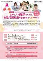 「中小企業のための女性活躍推進事業」兵庫説明会 1月16日 開催案内