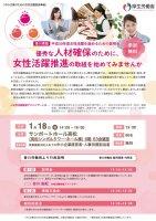 「中小企業のための女性活躍推進事業」香川説明会 1月18日 開催案内