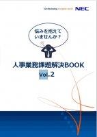 悩みを抱えていませんか? 人事業務課題解決BOOK(vol2)