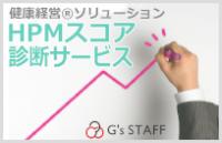 """健康経営ソリューション「HPMスコア診断サービス~""""企業の""""健康診断」説明資料"""