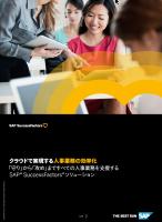 SuccessFactorsカタログ