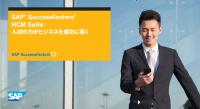 HCMSuite_人材の力がビジネスを成功に導く