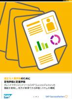 適正な人事評価のために定性評価と定量評価SAP SuccessFactorsを活用した納得できる評価システムの構築