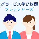「グロービス学び放題フレッシャーズ」 ご紹介資料