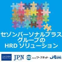 セゾンパーソナルプラスグループが提供するHRDサイクルのソリューションツール~総務・人事向けサポートサービスのご紹介~