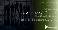 日本初!オンライン完結成果保証型英会話プログラム「スマートメソッドコース」