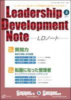 【LDノート】ケーススタディで学ぶ!リーダーシップ開発教材『働き方改革:残業できない職場』ケースサンプルはこちら