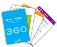 【実施前に読みたい】360度フィードバック 入門ガイドブック