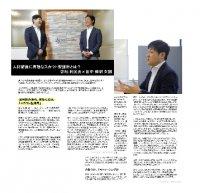 【曽和利光氏インタビュー】人材確保に有効なスカウト型採用とは?