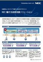 NEC働き方改革支援ソリューションリーフレット
