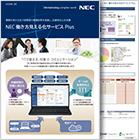 NEC 働き方見える化サービス Plus リーフレット